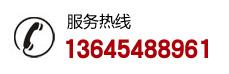 服务热线:13645488961